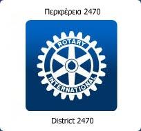 Περιφέρεια 2470